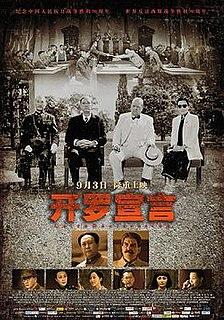 <i>Cairo Declaration</i> (film) 2015 Chinese film