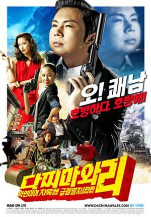 Dachimawa Lee - Theatrical release poster
