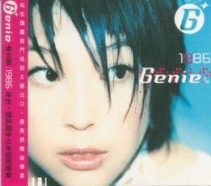 1986 (album) - Image: Genie Zhuo 1986 cover