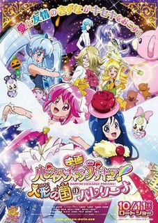 <i>HappinessCharge PreCure! the Movie: The Ballerina of the Land of Dolls</i> 2014 Japanese film
