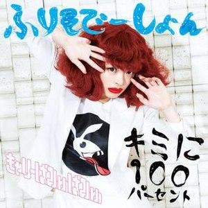 Furisodation - Image: Kimi ni 100 Percent Furisodeshon Cover