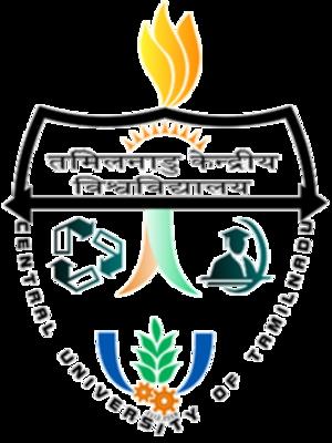 Central University of Tamil Nadu - Image: Logo Central University of Tamil Nadu