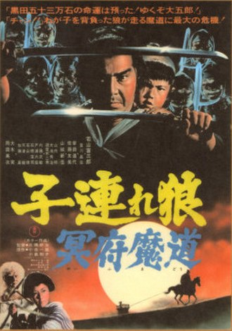 Lone Wolf and Cub: Baby Cart in the Land of Demons - Image: Lone wolf 1973 poster