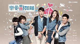 <i>Love or Spend</i> 2015 Taiwanese television series