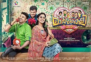 <i>Margamkali</i> (film) 2019 Indian Malayalam language romantic comedy film