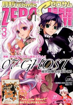 Monthly Comic Zero Sum - Cover of the March 2012 issue of Monthly Comic Zero Sum featuring characters from 07 Ghost.