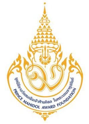 Prince Mahidol Award - Image: PMA logo small