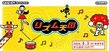 Rhythm Tengoku cover art.jpg
