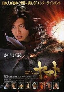 <i>Space Battleship Yamato</i> (2010 film) 2010 film by Takashi Yamazaki