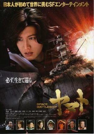Space Battleship Yamato (2010 film) - Japanese release poster