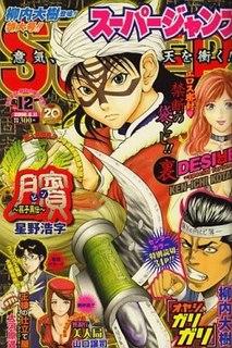 <i>Super Jump</i> Magazine