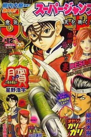 Super Jump - Image: Super Jump June 11 08 issue