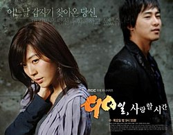 90 Days, Time to Love-poster.jpg