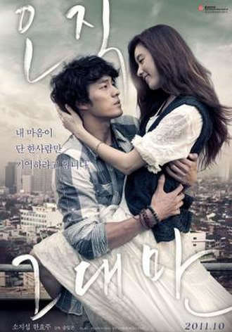 Always (2011 film) - Film poster