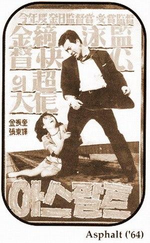 Asphalt (1964 film) - Poster for Asphalt (1964)