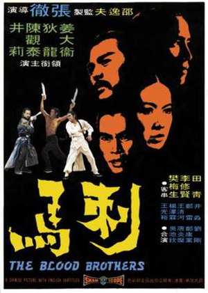 Blood Brothers (1973 film) - Hong Kong film poster