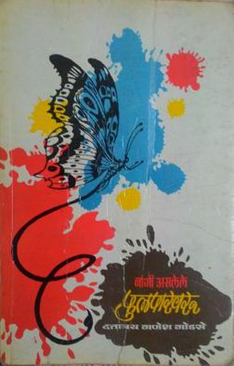 Dattatraya Ganesh Godse - Cover of Godse's book Nangi Asalele Phulapākharū (नांगी असलेले फुलपाखरू), 1989 Publisher Popular Prakashan; The cover is done by Godse himself and the picture there is inspired by James Abbott McNeill Whistler's 'butterfly possessing a long stinger for a tail'