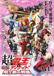 <i>Cho Kamen Rider Den-O & Decade Neo Generations: The Onigashima Warship</i>