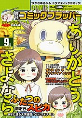 "Two girls—one a younger version of the other—wearing bob cuts and a man with a lion head mask behind them salute on a backdrop of sunflowers. Around them are various Japanese scripts, and a label indicating the magazine cover date ""September 2009"" is to their left."