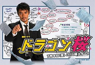 <i>Dragon Zakura</i> (TV series)