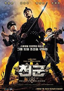 Heaven's Soldiers film poster.jpg