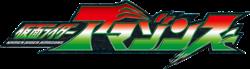 Kamen Rider Amazons Logo.png