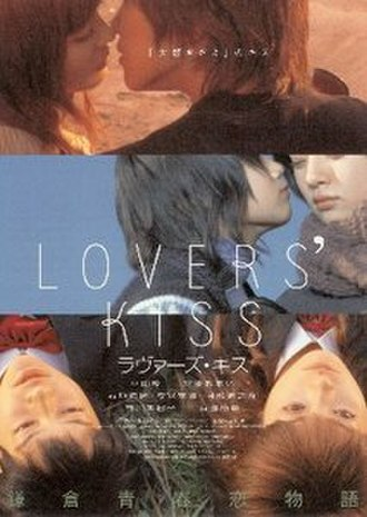Lovers' Kiss - Image: Lovers' Kiss (film)