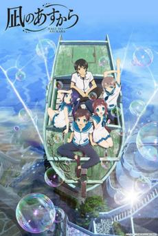 Nagi neniu Asukara Promotional Poster.png
