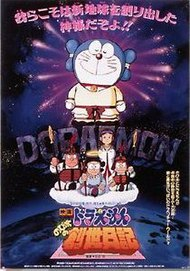 Doraemon Movie 16 (1995)