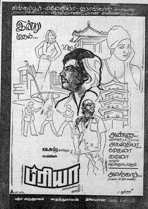 Priya (1978 film) - Image: Priya 1978