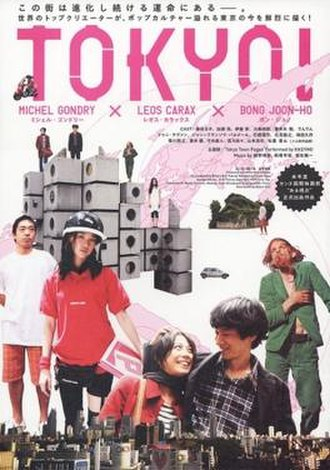 Tokyo! - Japanese theatrical poster