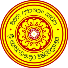 University of Sri Jayewardenepura crest.png