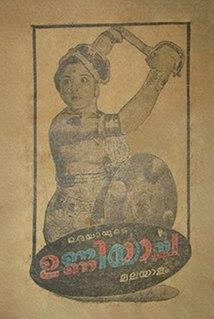 <i>Unniyarcha</i> (film) 1961 Indian film directed by Kunchacko