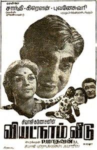 <i>Vietnam Veedu</i> 1970 film by P. Madhavan