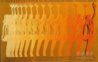 14th Hong Kong Film Awards - Image: 14th Hong Kong Film Awards Poster