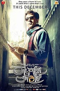 <i>Badshahi Angti</i> (film) 2014 film by Sandip Ray