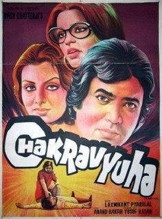 <i>Chakravyuha</i> (1978 film)