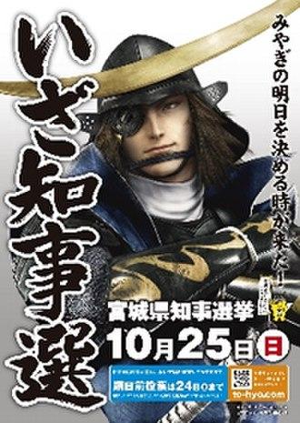 Date Masamune (Sengoku Basara) - Date Masamune as seen in the Miyagi election's advertisements.