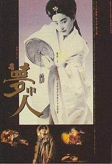 <i>Dream Lovers</i> 1986 film by Tony Au