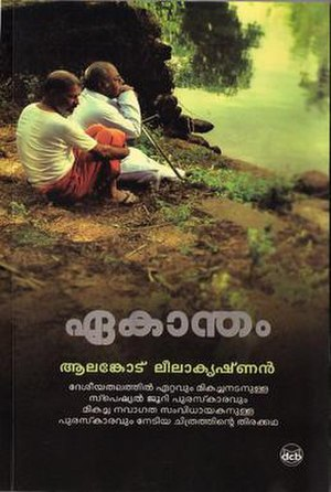 Eakantham - Cover of the film's script