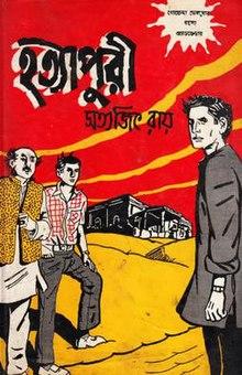 Books in english feluda ray satyajit pdf
