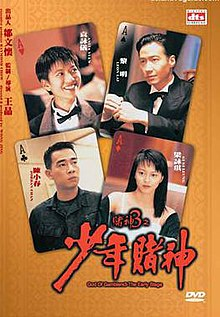 God of Gamblers 3- The Early Stage DVD cover.jpg
