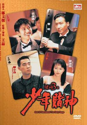 God of Gamblers 3: The Early Stage - Image: God of Gamblers 3 The Early Stage DVD cover