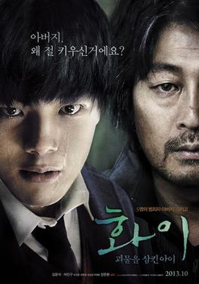 Picture of a movie: Hwayi: A Monster Boy
