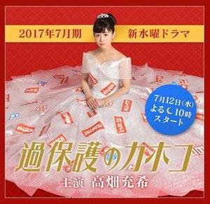Kahogo no Kahoko - Image: Kahogo no Kahoko poster