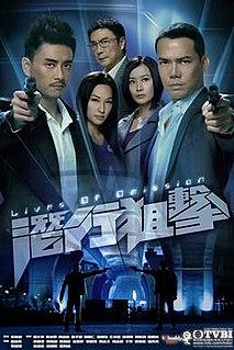 <i>Lives of Omission</i> 2011 Hong Kong TV series