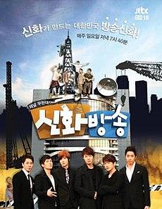 Shinhwa broadcast ep 27 online dating