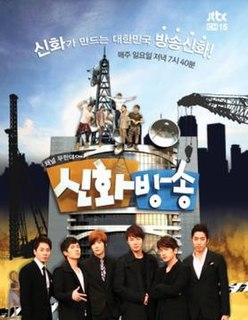 <i>Shinhwa Broadcast</i> South Korean variety show starring Shinhwa
