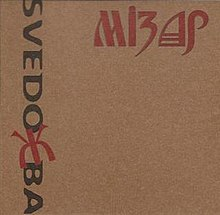 Bootleg reissue of the album in 1997.
