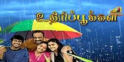 uthiri pookal tamil movie songs free download